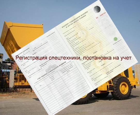 Регистрация спецтехники